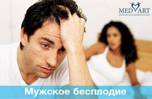 Мужское бесплодие – состояние