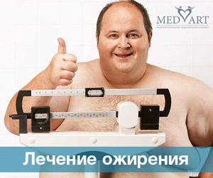 Ожирение лечение
