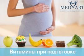 витамины для подготовке к беременности