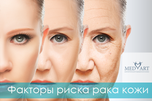 Факторы риска рака кожи