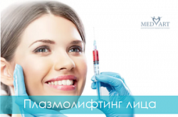 Плазмолифтинг – инъекции, которые и лечат, и омолаживают